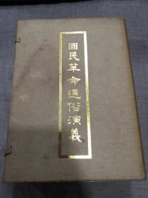 《国民革命通俗演义》上下两册全