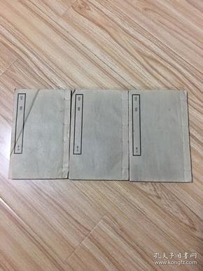 民国中华书局白纸精印四部备要《晋书》(册4、15、16)3册合售