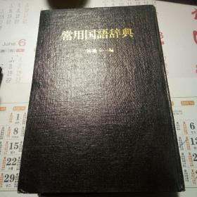 日文原版.常用国语辞典