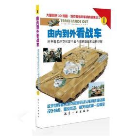由内到外看战车(世界***坦克和装甲战斗车辆数据和结构详解 正版  迈克尔哈斯丘(Michael E. Haskew)  9787516506561