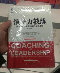领导力教练(原书第3版):世界著名企业教练们的实践心得