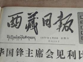 1977年1月15《西藏日报》