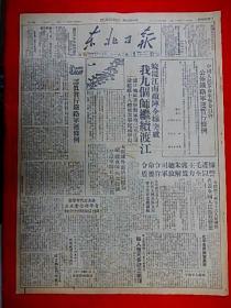 1949骞�4鏈�24鏃ャ�愪笢鍖楁棩鎶ャ�戠1182鏈燂紝4寮�4鐗堬紝鎴戜節涓笀缁х画娓℃睙锛屽お鍘熷煄澶栬們娓呮晫鎹偣