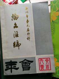台州市第九届外科论文汇编