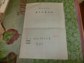 徐中玉 手稿