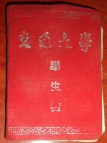 《交通大学》学生证----布面精装本(品相以图片为准)1961年