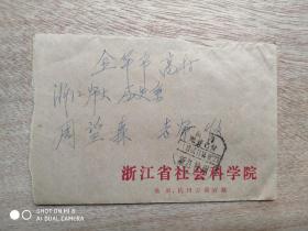 浙江省社会科学院历史所所长陈学文信札一通一页【1987年】
