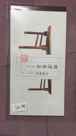 明清家具纪念邮票 小册票 精美册装
