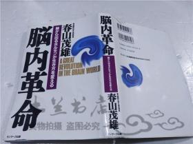 原版日本日文书 脑内革命 春山茂雄 株式会社サンマ|ク出版 1996年2月 32开硬精装