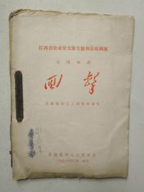 江西省农业学大寨专题和话剧调演七场话剧--回击(以瓷厂为背景的时代话剧)油印本