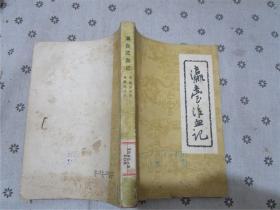 瀛台泣血记(八品)