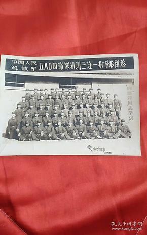 中国人民解放军5804部队新训3连1排合影留念