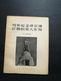 列宁纪念碑宣传计划的伟大作用(一版一印)