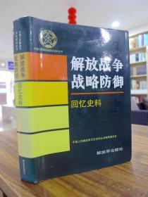 解放战争战略防御(回忆史料): 1994年一版一印4500册 16K精装