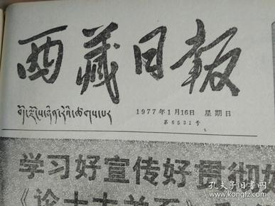 1977年1月16《西藏日报》