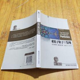 【正版现货】第一推动丛书 物理系列:亚原子粒子的发现
