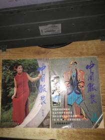 中国服装  创刊号【1985.1】+86年.1;合售