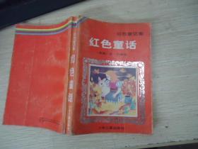 彩色童话集:红色童话