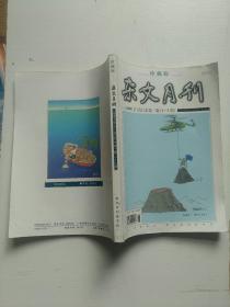 杂文月刊2009(下)合订本第一辑(1一3期)