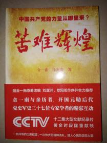 苦难辉煌----中国共产党的力量从哪儿来?