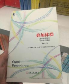 叠加体验:用互联网思维设计商业模式:中国第一本用电子商业模式专门探讨互联网思维的本质,并用其商业逻辑阐释电子商业模式设计的书!