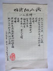 B0535诗之缘旧藏,台湾老生代诗人、书画家杨明河上世纪毛笔精品代表作手迹1页