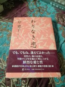【签名本】日本昭和时代 著名女星 岸惠子 签名本
