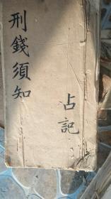 刑 钱 须知   占记(楷书体)(可议)