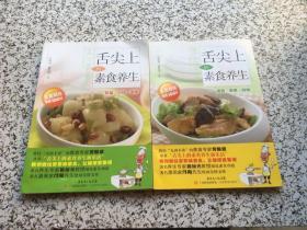 舌尖上的素食养生:汤粥 蒸煮 焖烧+舌尖上的素食养生 饮品·小炒·凉拌 共 2 本