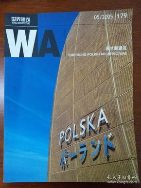 世界建筑(2005.05总第179期)波兰新建筑