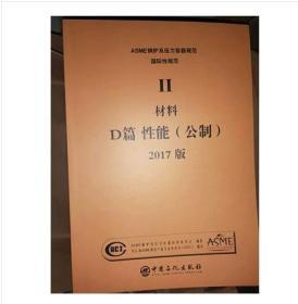 新版ASME标准中文版-2017asme锅炉压力容器规范-新版ASME锅炉压力容器规范