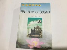 澳门风物志(续篇)【澳门文学丛书】