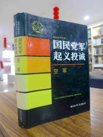 国民党军起义投诚(空军): 1995年一版一印4500册 16K精装