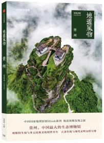 地道风物-贵州-008