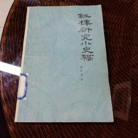 红楼研究小史稿(清代乾隆至民国初期)