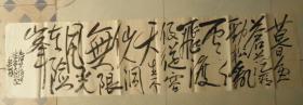 毛主席诗词七绝·为李进同志题所摄庐山仙人洞照