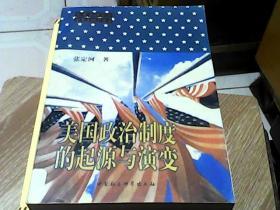 美国政治制度的起源与演变