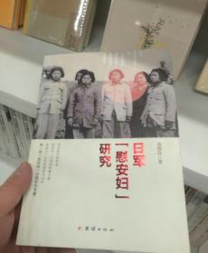 """日军""""慰安妇""""研究"""