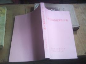 2011年《江苏农村要情》汇编