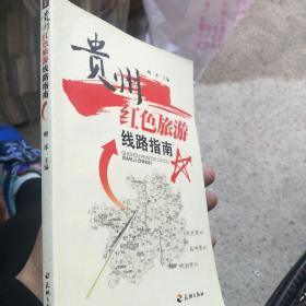 贵州红色旅游线路指南