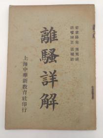 离骚详解 (民国出版 1935年)