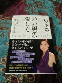 【签名本】日本著名女星 、情色电影《花与蛇》主演 杉本彩 签名本