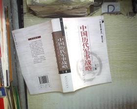 中国历代军事战略(下) 。