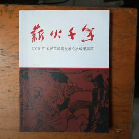 薪火千年----2010'中国界首彩陶发展论坛成果集萃