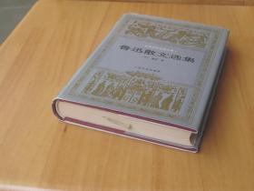 世界文學名著文庫【魯迅散文選集】 1998年1版1印 布面精裝