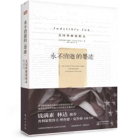 译者签名钤印《永不消失的墨迹:美国曾格案始末》毛边本