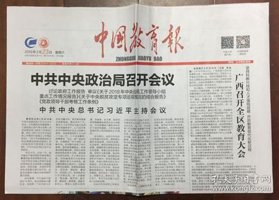 中国教育报 2019年 2月23日 星期六 第10645期 今日4版 邮发代号:81-10