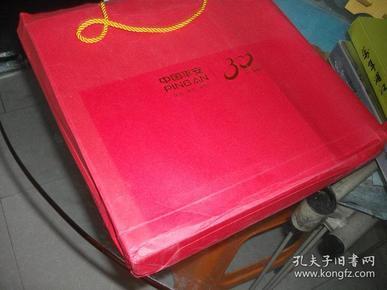 三十 更懂你:中国平安30周年纪念邮册【邮票齐全】