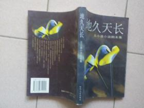 地久天长王小波小说剧本集