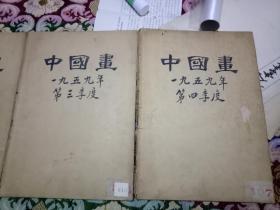 中国画1959年1—12,1960年1—6